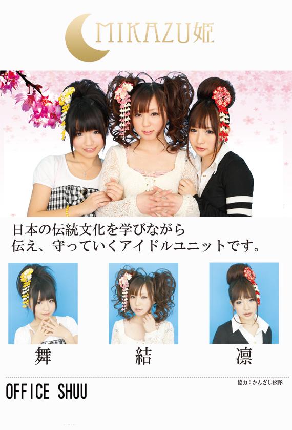 MIKAZU姫.jpg