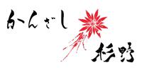 kanzashisugino_logo.jpg